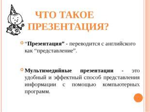"ЧТО ТАКОЕ ПРЕЗЕНТАЦИЯ? ""Презентация"" - переводится с английского как ""предста"