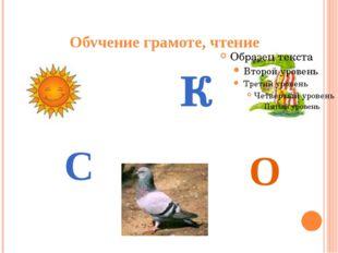 Обучение грамоте, чтение С О К