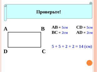 №4, стр. 51. D C B A АВ = 5см СD = 5см ВС = 2см AD = 2см 5 + 5 + 2 + 2 = 14
