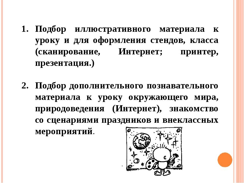 Подбор иллюстративного материала к уроку и для оформления стендов, класса (ск...