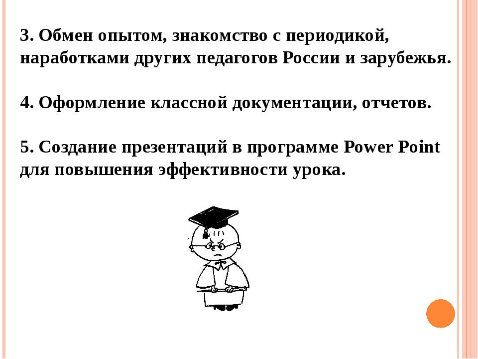 3. Обмен опытом, знакомство с периодикой, наработками других педагогов России...