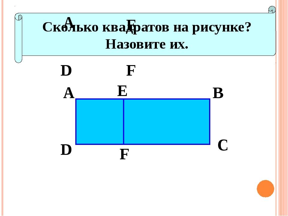 №3, стр. 51. Сколько квадратов на рисунке? Назовите их. A E F D D A E B C F