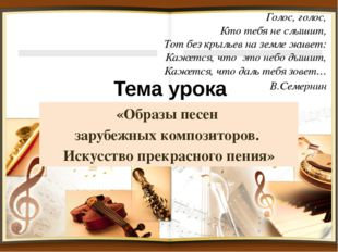 Тема урока «Образы песен зарубежных композиторов. Искусство прекрасного пения