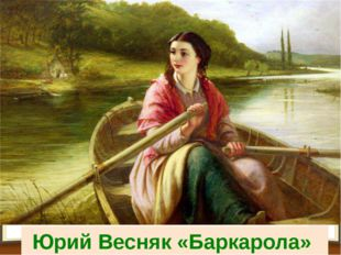 Юрий Весняк «Баркарола»