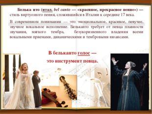 Белька́нто (итал. bel canto — «красивое, прекрасное пение») — стиль виртуоз