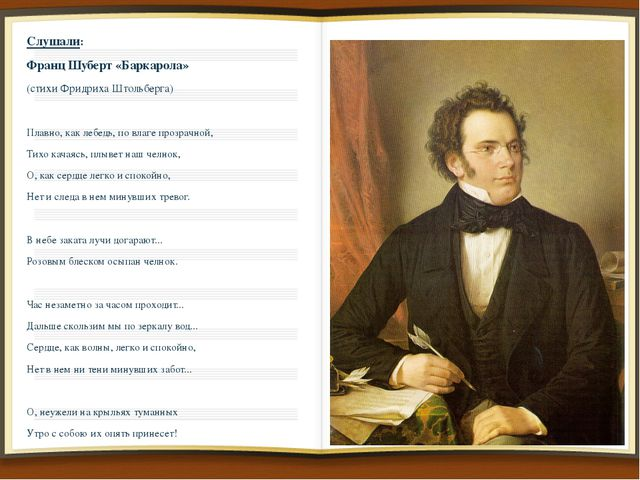 Слушали: Франц Шуберт «Баркарола» (стихи Фридриха Штольберга)  Плавно, как...