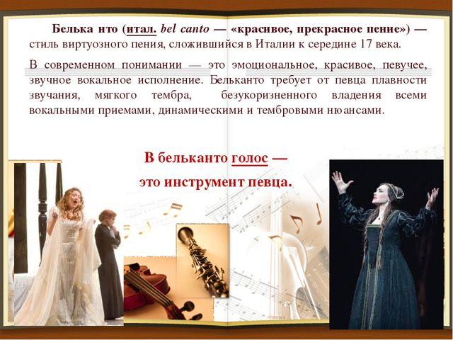 Белька́нто (итал. bel canto — «красивое, прекрасное пение») — стиль виртуоз...