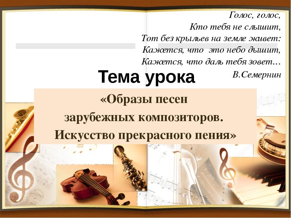 Тема урока «Образы песен зарубежных композиторов. Искусство прекрасного пения...