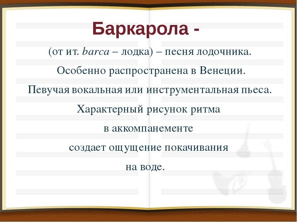Баркарола - (от ит. bаrса – лодка) – песня лодочника. Особенно распространена...
