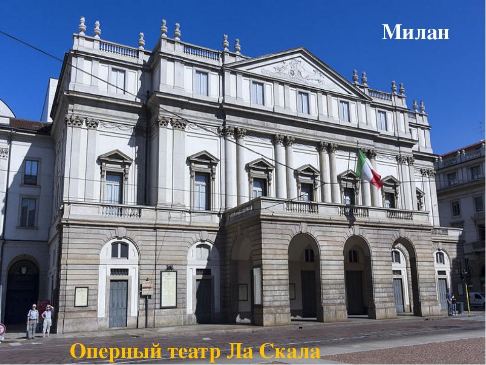 Милан Оперный театр Ла Скала