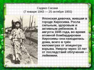 Садако Сасаки (7 января 1943 — 25 октября 1955) Японская девочка, жившая в го
