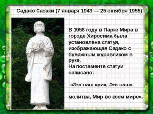 Садако Сасаки (7 января 1943 — 25 октября 1955) В 1958 году в Парке Мира в го