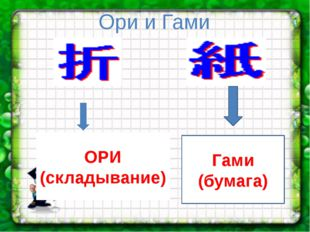 Ори и Гами ОРИ (складывание) Гами (бумага)