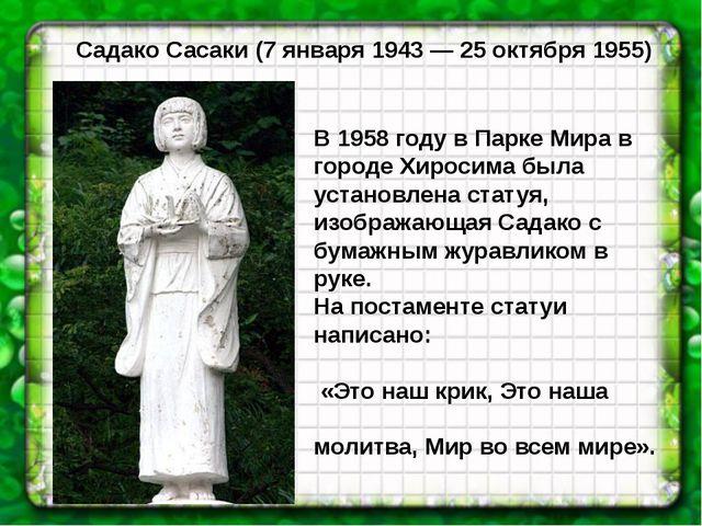 Садако Сасаки (7 января 1943 — 25 октября 1955) В 1958 году в Парке Мира в го...