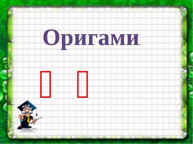 折 紙 Оригами.