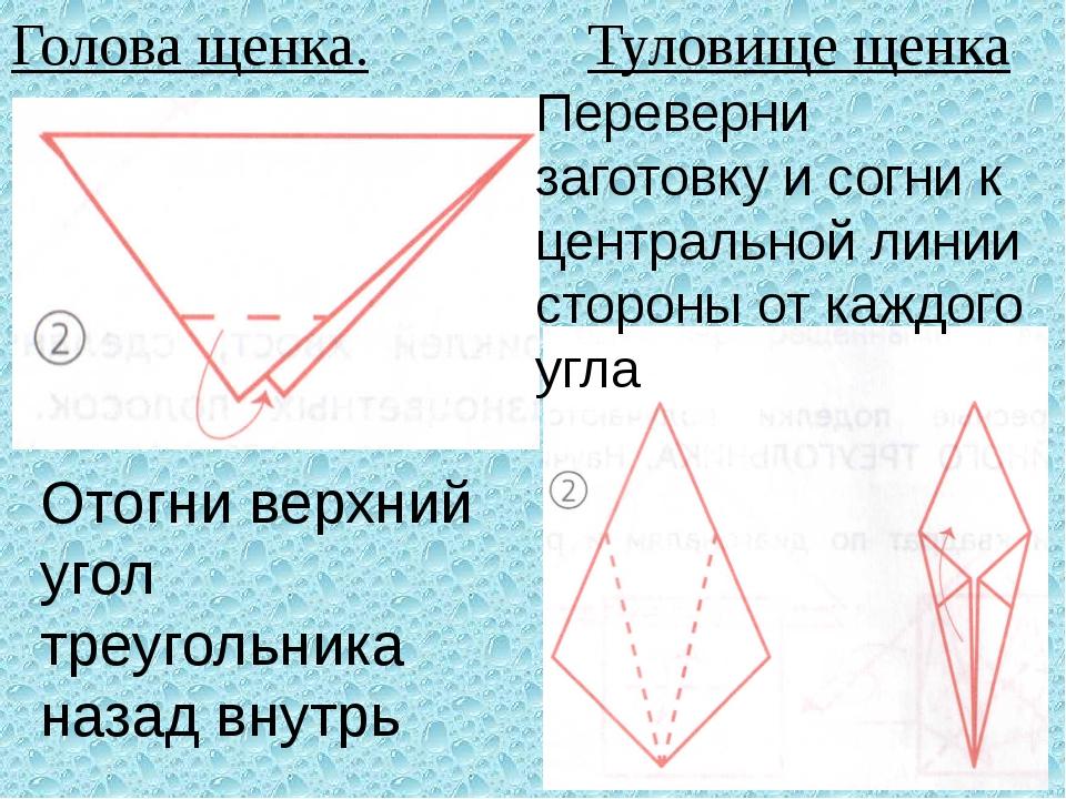 Голова щенка. Туловище щенка Отогни верхний угол треугольника назад внутрь Пе...