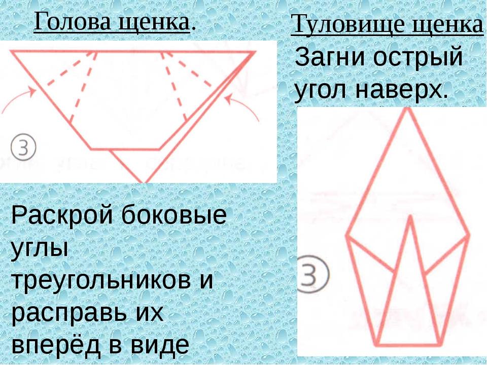 Голова щенка. Туловище щенка Раскрой боковые углы треугольников и расправь их...