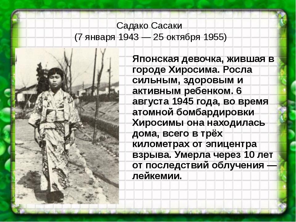 Садако Сасаки (7 января 1943 — 25 октября 1955) Японская девочка, жившая в го...
