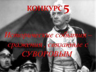 Исторические события – сражения , связанные с СУВОРОВЫМ