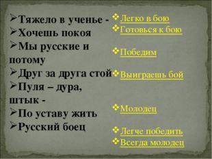 Тяжело в ученье - Хочешь покоя Мы русские и потому Друг за друга стой Пуля –