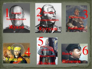 1 2 3 4 5 6 Георгий Константинович Жуков Михаил Илларионович Кутузов Святосла