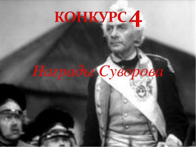 Награды Суворова