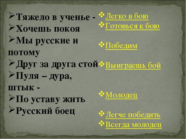 Тяжело в ученье - Хочешь покоя Мы русские и потому Друг за друга стой Пуля –...