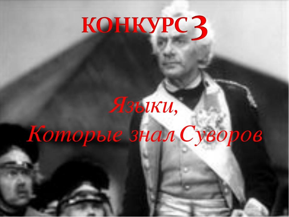 Языки, Которые знал Суворов