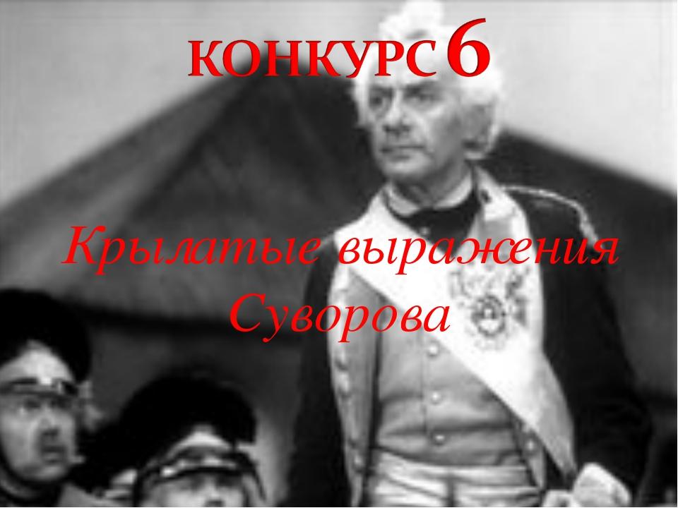 Крылатые выражения Суворова