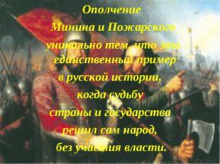 Ополчение Минина и Пожарского уникально тем, что это единственный пример в ру