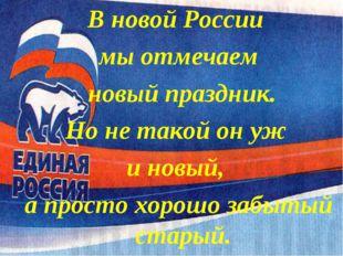 В новой России мы отмечаем новый праздник. Но не такой он уж и новый, а прост