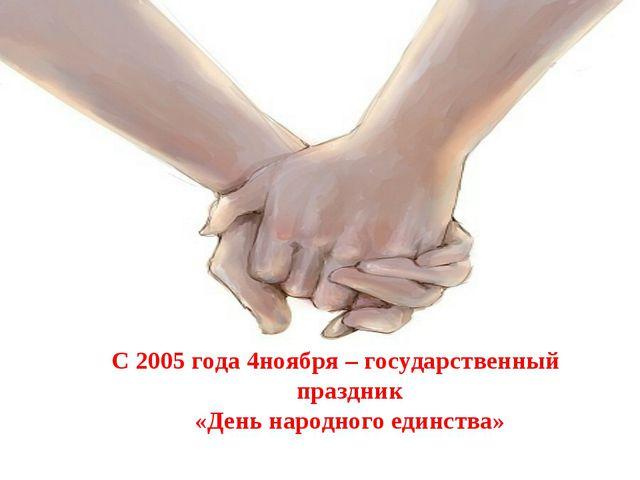 С 2005 года 4ноября – государственный праздник «День народного единства» !
