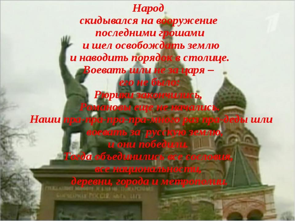 Народ скидывался на вооружение последними грошами и шел освобождать землю и н...