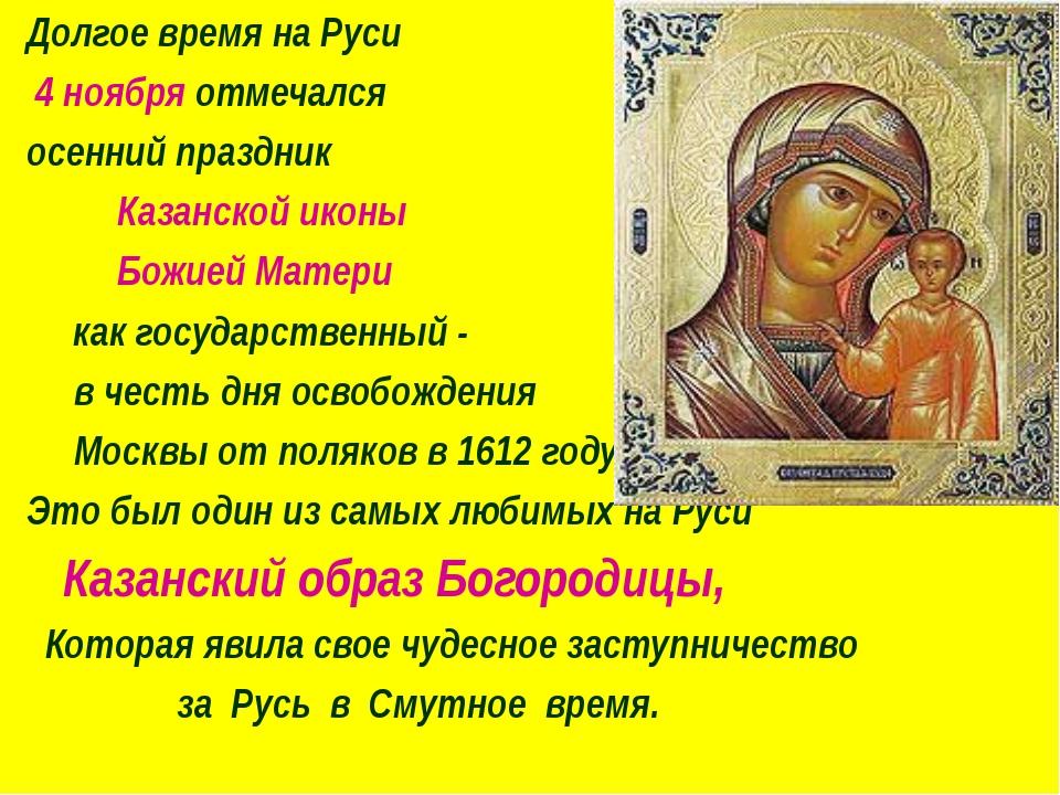 Долгое время на Руси 4 ноября отмечался осенний праздник Казанской иконы...