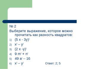 № 2 Выберите выражение, которое можно прочитать как разность квадратов: (5 x