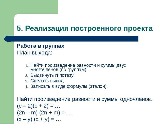 5. Реализация построенного проекта Работа в группах План выхода: Найти произв...