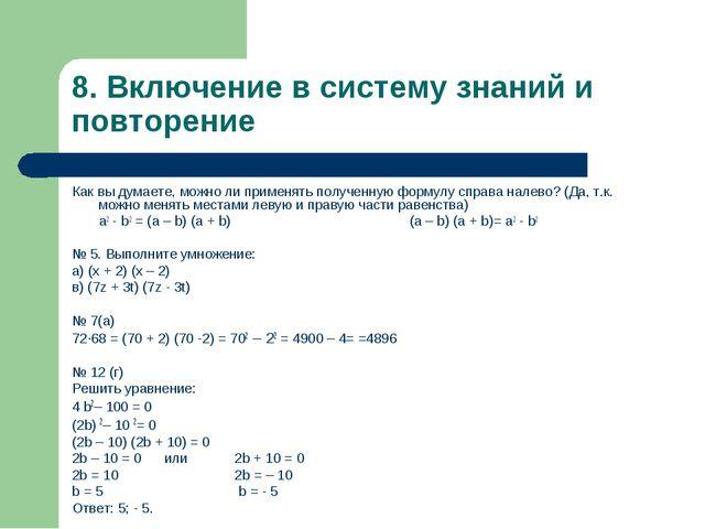 8. Включение в систему знаний и повторение Как вы думаете, можно ли применять...