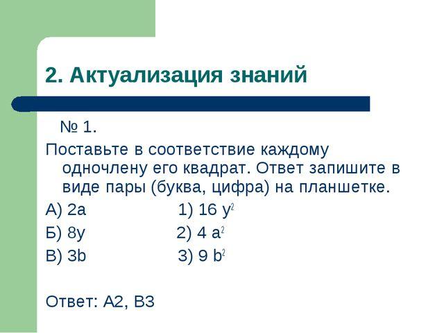 2. Актуализация знаний № 1. Поставьте в соответствие каждому одночлену его кв...