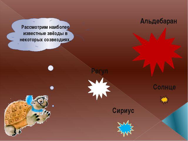 Рассмотрим наиболее известные звёзды в некоторых созвездиях. Альдебаран Регул...