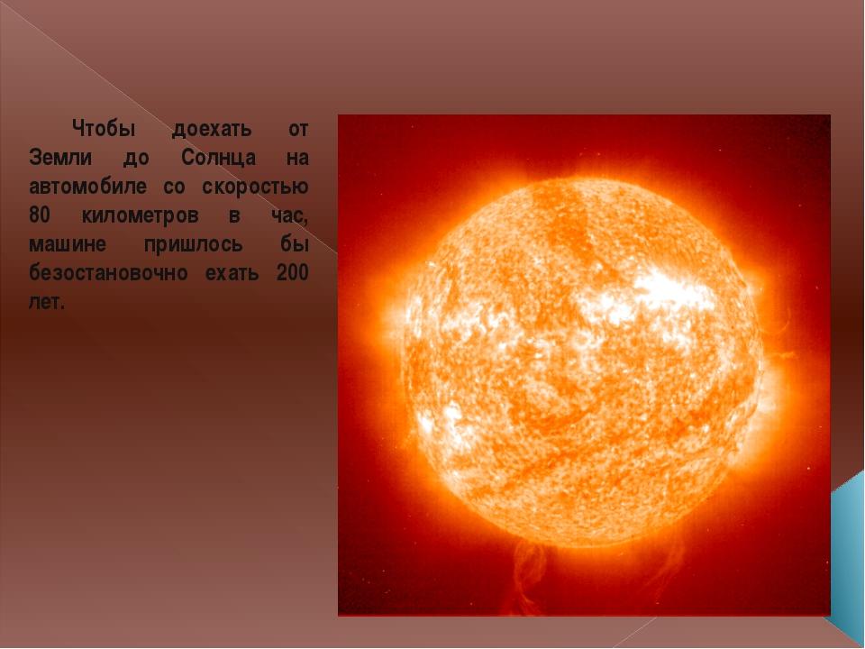 Чтобы доехать от Земли до Солнца на автомобиле со скоростью 80 километров в...