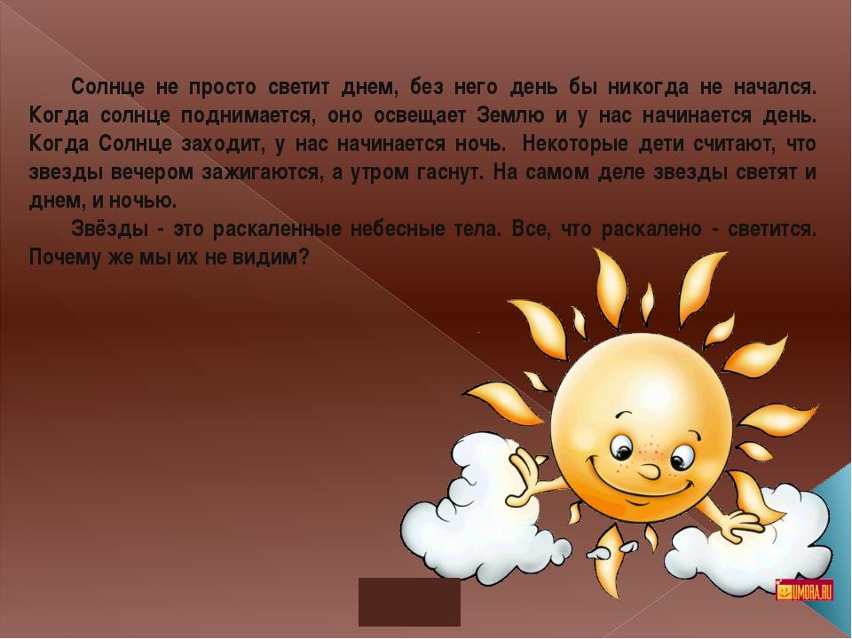 Солнце не просто светит днем, без него день бы никогда не начался. Когда сол...