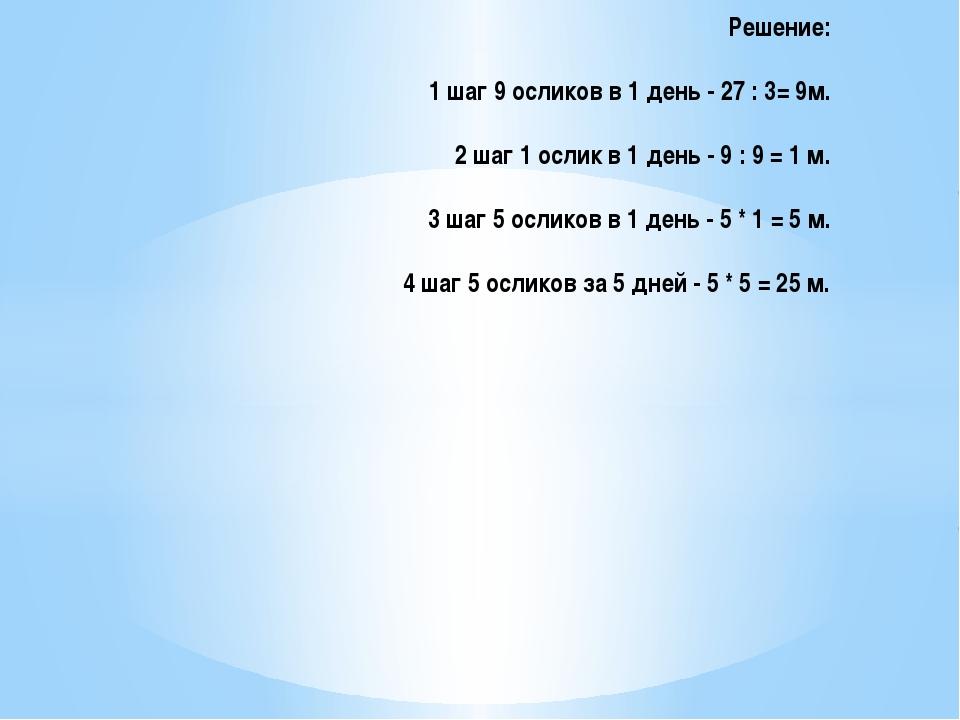 Решение: 1 шаг 9 осликов в 1 день - 27 : 3= 9м. 2 шаг 1 ослик в 1 день - 9 :...
