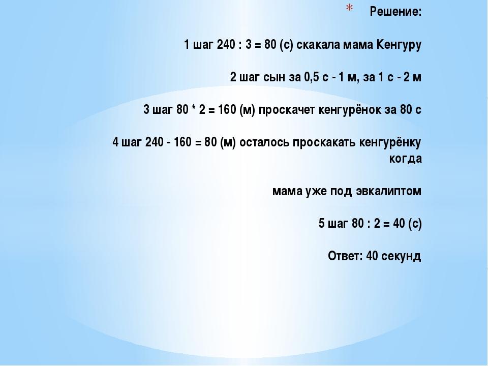 Решение: 1 шаг 240 : 3 = 80 (с) скакала мама Кенгуру 2 шаг сын за 0,5 с - 1 м...