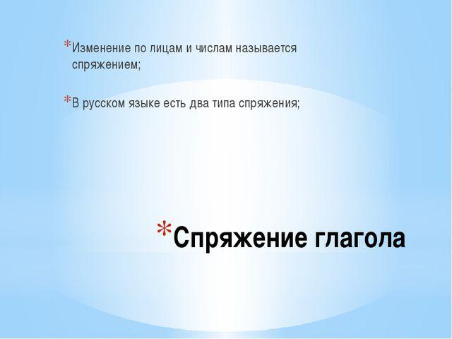 Спряжение глагола Изменение по лицам и числам называется спряжением; В русско...