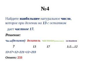 №4 Найдите наибольшее натуральное число, которое при делении на 13 с остатком