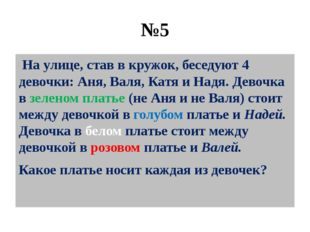 №5 На улице, став в кружок, беседуют 4 девочки: Аня, Валя, Катя и Надя. Девоч