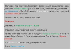 На улице, став в кружок, беседуют 4 девочки: Аня, Валя, Катя и Надя. Девочка