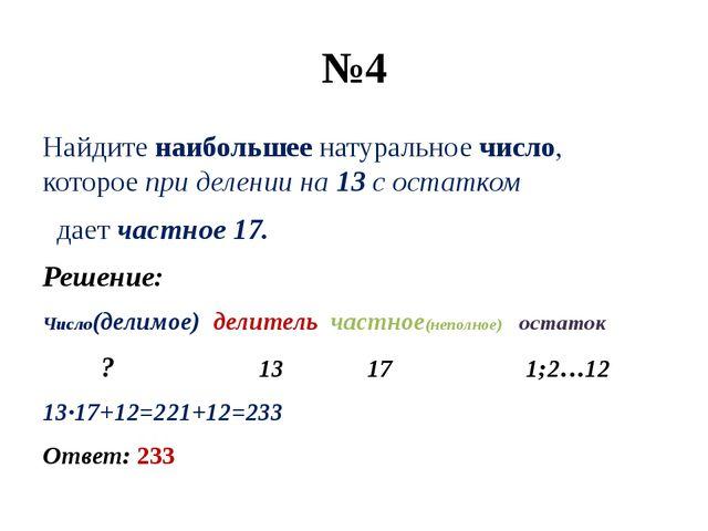 №4 Найдите наибольшее натуральное число, которое при делении на 13 с остатком...