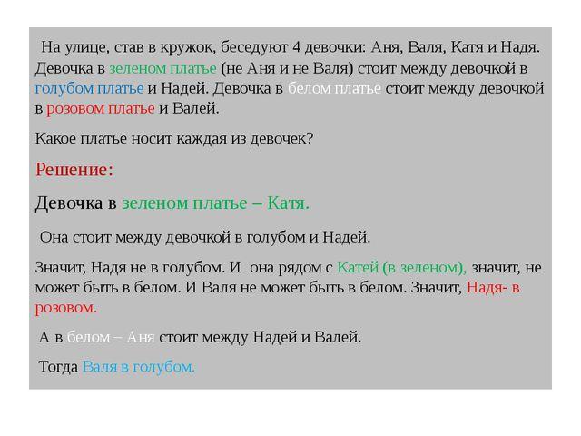 На улице, став в кружок, беседуют 4 девочки: Аня, Валя, Катя и Надя. Девочка...