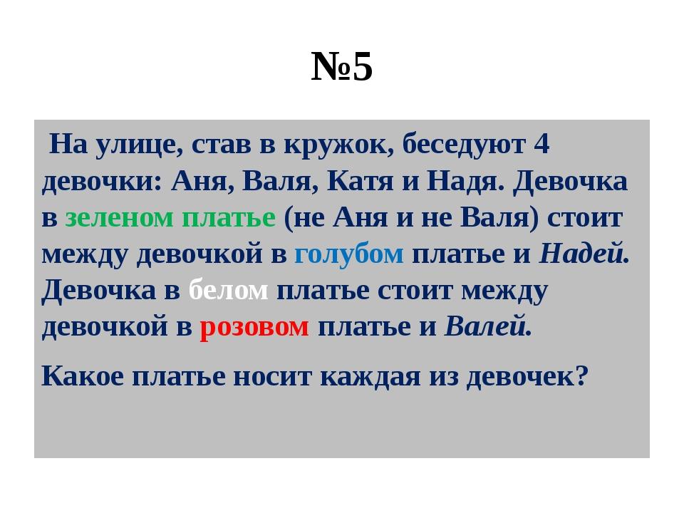 №5 На улице, став в кружок, беседуют 4 девочки: Аня, Валя, Катя и Надя. Девоч...